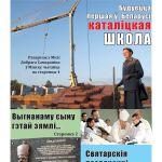 katalickivesnik09_2014-page-001