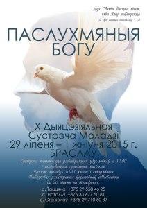 плакат 2