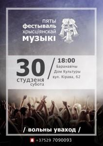 festyval_baranaviczy