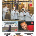 katalickivesnik04_2016-page-001