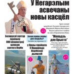 katalickivesnik08_2016-page-001
