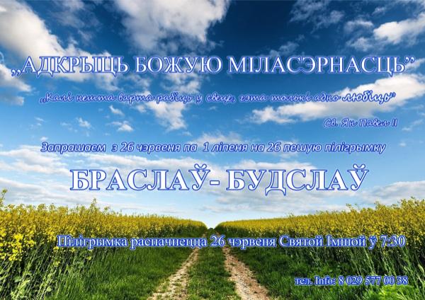 piligrymka_zaprashenne_206