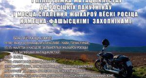 volodia_baikers