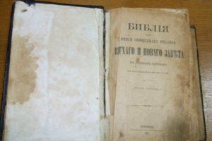 biblija-starynnaja
